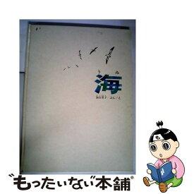 【中古】 海 / 加古 里子 / 福音館書店 [単行本]【メール便送料無料】【あす楽対応】