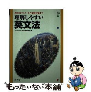 【中古】理解しやすい英文法/吉田 正俊[単行本]
