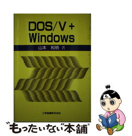 【中古】 DOS/V+Windows / 山本 和明 / 工学図書 [単行本]【メール便送料無料】【あす楽対応】