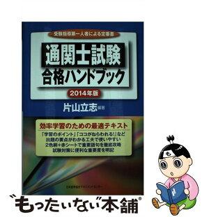 【中古】通関士試験合格ハンドブック  2014年版/片山 立志[単行本]