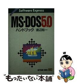 【中古】 MSーDOS Ver.5.0ハンドブック / 渡辺 裕一 / ソフトバンククリエイティブ [単行本]【メール便送料無料】【あす楽対応】