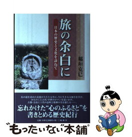 【中古】 旅の余白に 日本の歴史と文化を訪ねて / 稲垣 克巳 / 風媒社 [単行本]【メール便送料無料】【あす楽対応】