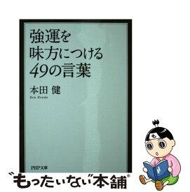 【中古】 強運を味方につける49の言葉 / 本田 健 / PHP研究所 [文庫]【メール便送料無料】【あす楽対応】