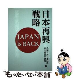 【中古】 日本再興戦略 JAPAN is BACK / 内閣官房日本経済再生総合事務所 / 経済産業調査会 [単行本(ソフトカバー)]【メール便送料無料】【あす楽対応】