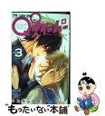 【中古】 QQスイーパー 3 / 最富 キョウスケ / 小学館 [コミック]【メール便送料無料】【あす楽対応】