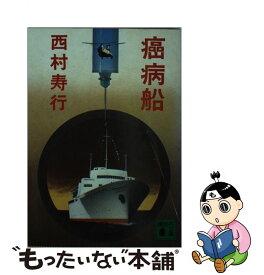 【中古】 癌病船 / 西村 寿行 / 講談社 [文庫]【メール便送料無料】【あす楽対応】