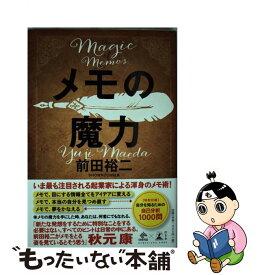 【中古】 メモの魔力 The Magic of Memo / 幻冬舎 [単行本]【メール便送料無料】【あす楽対応】