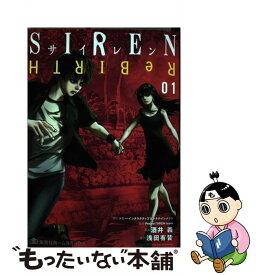 【中古】 SIREN ReBIRTH 01 / 浅田 有皆, 酒井 義, Project SIREN team / ホーム社 [コミック]【メール便送料無料】【あす楽対応】