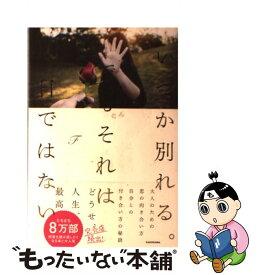 【中古】 いつか別れる。でもそれは今日ではない / F / KADOKAWA [単行本]【メール便送料無料】【あす楽対応】