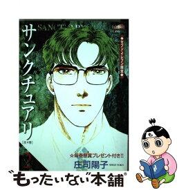 【中古】 サンクチュアリ 2 / 庄司 陽子 / フェアベル [コミック]【メール便送料無料】【あす楽対応】