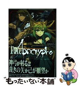 【中古】 Fate/Apocrypha 5 / 石田 あきら / KADOKAWA [コミック]【メール便送料無料】【あす楽対応】