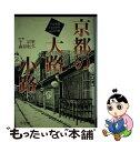 【中古】 京都の大路小路 / 小学館 / 小学館 [単行本]【メール便送料無料】【あす楽対応】