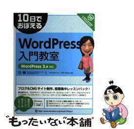 【中古】 10日でおぼえるWordPress入門教室 WordPress 3.x対応 / さわだえり, H20 Space. / 翔泳社 [大型本]【メール便送料無料】【あす楽対応】
