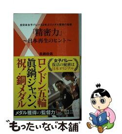 【中古】 精密力 日本再生のヒント 全日本女子バレー32年ぶりメダル / 眞鍋 政義 / 主婦の友社 [新書]【メール便送料無料】【あす楽対応】