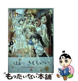 【中古】 ゆめくり 4 / 博 / KADOKAWA/メディアファクトリー [コミック]【メール便送料無料】【あす楽対応】