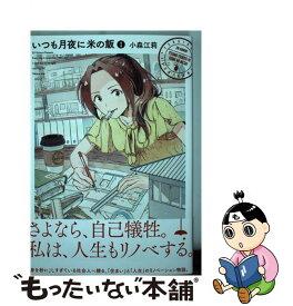【中古】 いつも月夜に米の飯 1 / 小森 江莉 / 講談社 [コミック]【メール便送料無料】【あす楽対応】