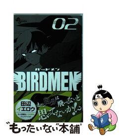 【中古】 BIRDMEN 02 / 田辺 イエロウ / 小学館 [コミック]【メール便送料無料】【あす楽対応】