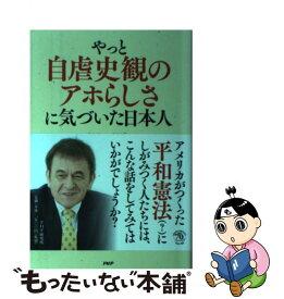 史観 自虐 自虐史観は日本人共通の唯一の宗教だった~ 自虐史観からの脱却は日本における宗教革命