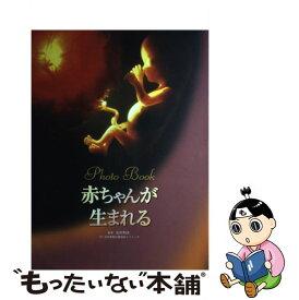 【中古】 赤ちゃんが生まれる Photo book / WILLこども知育研究所, 北村 邦夫 / 金の星社 [大型本]【メール便送料無料】【あす楽対応】