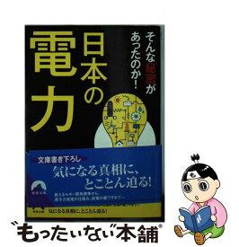 【中古】 日本の電力そんな秘密があったのか! / ライフ・リサーチ・プロジェクト / 青春出版社 [文庫]【メール便送料無料】【あす楽対応】