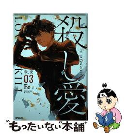 【中古】 殺し愛 03 / Fe / KADOKAWA [コミック]【メール便送料無料】【あす楽対応】
