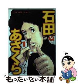 【中古】 石田とあさくら 1 / マサオ / 少年画報社 [コミック]【メール便送料無料】【あす楽対応】