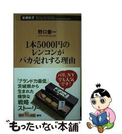 【中古】 1本5000円のレンコンがバカ売れする理由 / 野口 憲一 / 新潮社 [新書]【メール便送料無料】【あす楽対応】