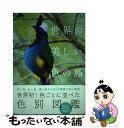 【中古】 世界の美しい色の鳥 / エクスナレッジ / エクスナレッジ [単行本(ソフトカバー)]【メール便送料無料】【あ…