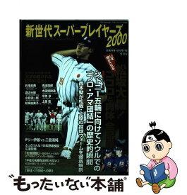 【中古】 新世代スーパープレイヤーズ Changed the baseball and 2000 / 竹書房 / 竹書房 [ムック]【メール便送料無料】【あす楽対応】