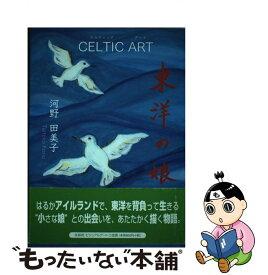 【中古】 東洋の娘/Celtic art / 文芸社ビジュアルアート [単行本]【メール便送料無料】【あす楽対応】