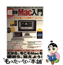 【中古】 超簡単!Mac入門 iPod、iPhone、iPadユーザーのための / ハウコミュニケーションズ / コスミック出版 [ムック]【メール便送料無料】【あす楽対応】