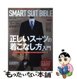 【中古】 SMART SUIT BIBLE success 2013・14秋冬スタイル / 宝島社 / 宝島社 [ムック]【メール便送料無料】【あす楽対応】
