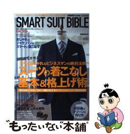 【中古】 SMART SUIT BIBLE Excellent 2013春夏スタイル / 宝島社 / 宝島社 [大型本]【メール便送料無料】【あす楽対応】