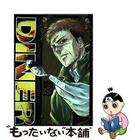 【中古】 DINER 3 / 集英社 [コミック]【メール便送料無料】【あす楽対応】