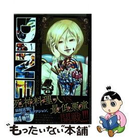 【中古】 DINER 4 / 集英社 [コミック]【メール便送料無料】【あす楽対応】