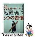 【中古】 30日間で身につく「地頭」が育つ5つの習慣 / KADOKAWA [単行本]【メール便送料無料】【あす楽対応】