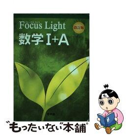 【中古】 Focus Light数学1+A 改訂版 / 啓林館 / 新興出版社啓林館 [単行本]【メール便送料無料】【あす楽対応】