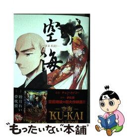 【中古】 空海ーKUーKAIー 上巻 / KADOKAWA [コミック]【メール便送料無料】【あす楽対応】