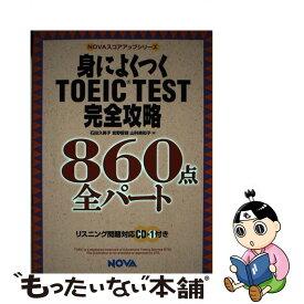 【中古】 身によくつくTOEIC test完全攻略860点全パート / 石田 久美子, 山科 美和子, 宮野 智靖 / ノヴァ [単行本]【メール便送料無料】【あす楽対応】