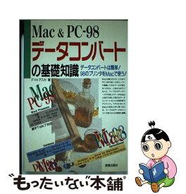 【中古】 Mac&PCー98データコンバートの基礎知識 データコンバートは簡単!98のプリンタをMacで使 / F・H・アスカ / 新星出版 [単行本]【メール便送料無料】【あす楽対応】