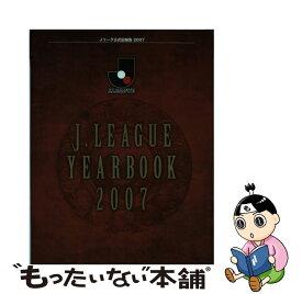 【中古】 J.League yearbook Jリーグ公式記録集 2007 / コナミデジタルエンタテインメント / コナミ [単行本(ソフトカバー)]【メール便送料無料】【あす楽対応】