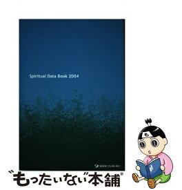 【中古】 スピリチュアル・データ・ブック 2004 / BOOK CLUB KAI / ブッククラブ回 [単行本]【メール便送料無料】【あす楽対応】