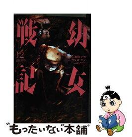 【中古】 幼女戦記 12 / 東條 チカ / KADOKAWA [コミック]【メール便送料無料】【あす楽対応】