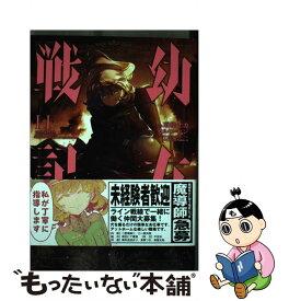 【中古】 幼女戦記 11 / 東條 チカ / KADOKAWA [コミック]【メール便送料無料】【あす楽対応】