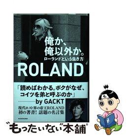 【中古】 俺か、俺以外か。 ローランドという生き方 / KADOKAWA [単行本]【メール便送料無料】【あす楽対応】
