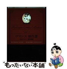 【中古】 ロマンス傑作選 Harlequin comics collecti / 佐伯 かよの / 宙出版 [コミック]【メール便送料無料】【あす楽対応】