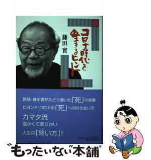 【中古】コロナ時代を生きるヒント/鎌田 實[単行本(ソフトカバー)]