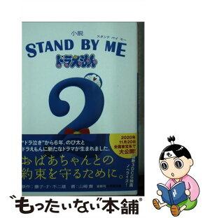 【中古】小説STAND BY MEドラえもん  2/山崎 貴, 藤子F不二雄[文庫]
