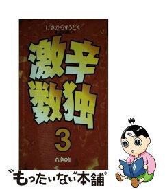【中古】 激辛数独 3 / ニコリ / ニコリ [単行本]【メール便送料無料】【あす楽対応】