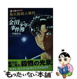 金田一 少年 の 事件 簿 neo 無料 動画